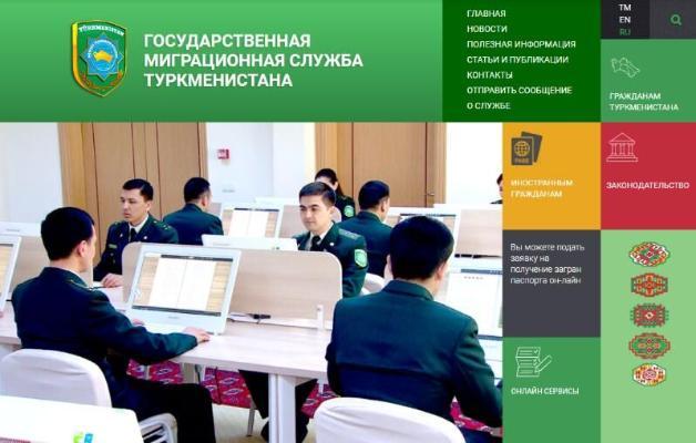 В очередь на Миграционную службу Туркменистана можно записаться онлайн
