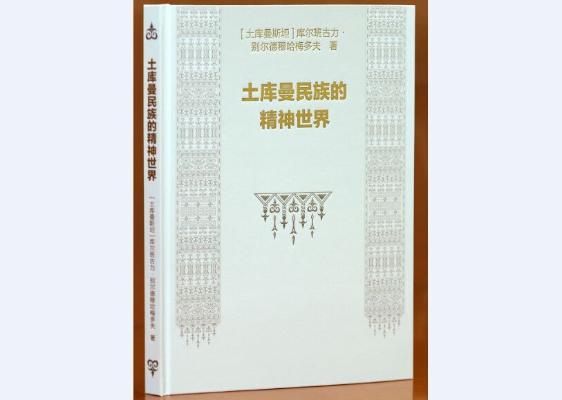 «Духовный мир туркмен» опубликован на китайском языке