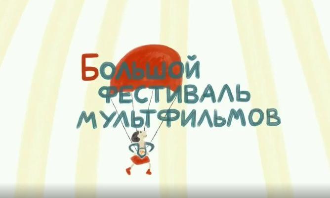 В Москве стартовал Большой фестиваль мультфильмов