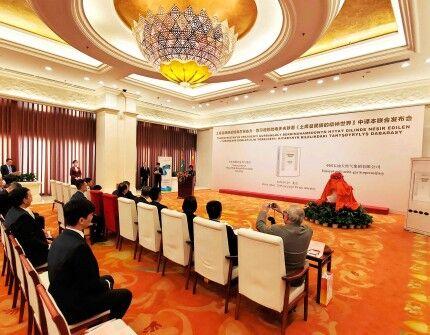 В Пекине прошла презентация книги «Духовный мир туркмен»