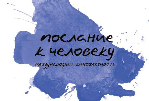 "Sankt-Peterburgda ""Ynsana ýüzlenme"" XXX halkara film festiwaly tamamlandy"