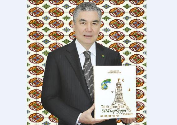 Türkmenistanyň Prezidentiniň «Türkmenistan — Bitaraplygyň mekany» atly täze kitaby neşir edildi