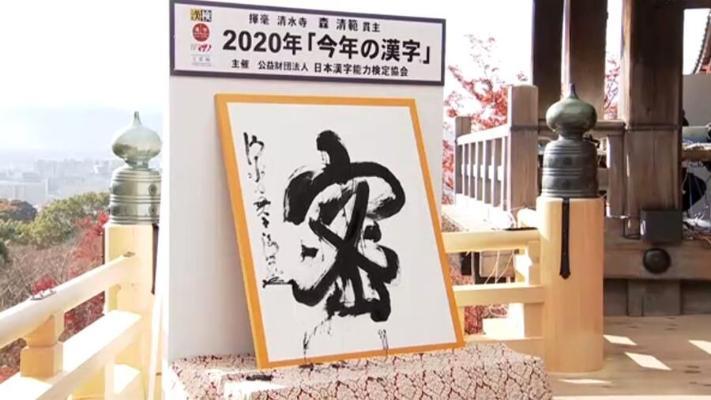 В Японии выбрали символический иероглиф 2020 года