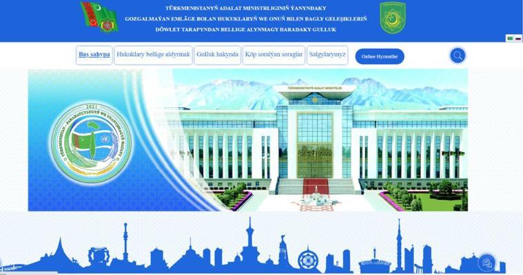 Органы адалат Туркменистана осуществляют правовые услуги онлайн