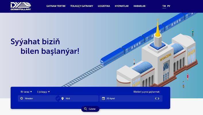 В Туркменистане возобновили услугу онлайн-продаж ж/д билетов