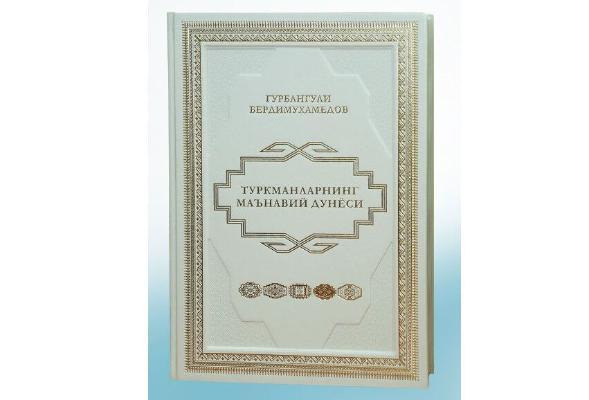 «Türkmeniň döwletlilik ýörelgesi» kitaby özbek dilinde neşir edildi