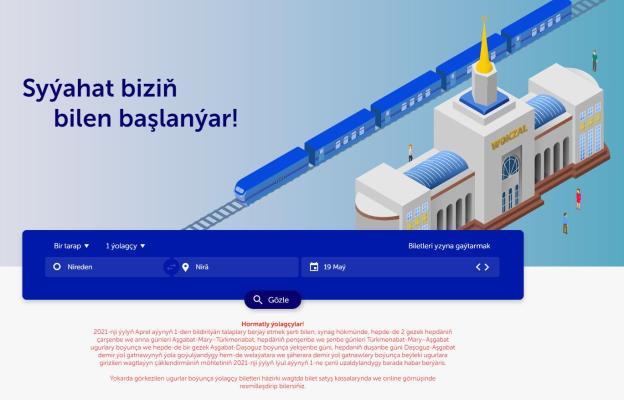 Ограничение на пассажирские железнодорожные перевозки в Туркменистане продлено до 1 июля