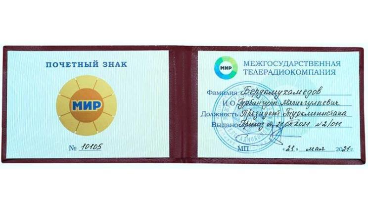 Gurbanguly Berdimuhamedow «Mir» Döwletara teleradiokompaniýasynyň altyn nyşany bilen sylaglanyldy