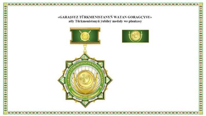Учреждена юбилейная медаль Туркменистана для защитников Отечества