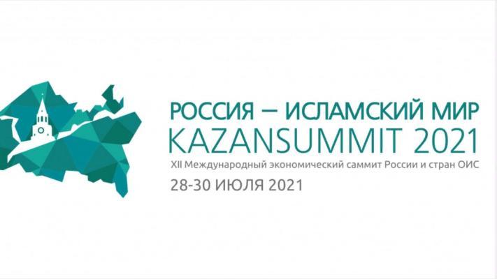 Делегация из Туркменистана примет участие в саммите «Россия – Исламский мир: KazanSummit 2021»