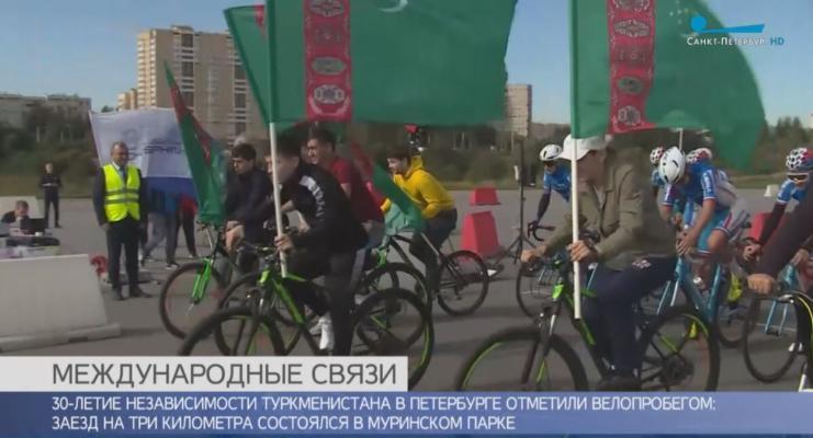 Peterburgda Türkmenistanyň Garaşsyzlygynyň 30 ýyllygy weloýöriş bilen bellenildi