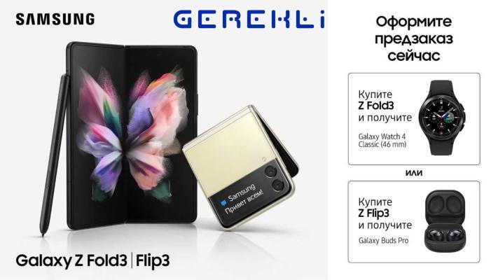 «Gerekli» объявляет о старте предзаказов на смартфоны Samsung Galaxy Z Fold3 и Flip3
