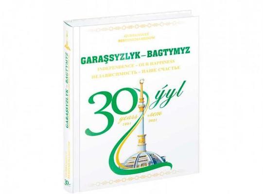 Türkmenistanyň Prezidentiniň «Garaşsyzlyk — bagtymyz» atly täze kitaby tanyşdyryldy